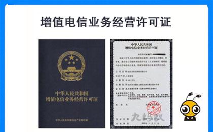 ICP许可证